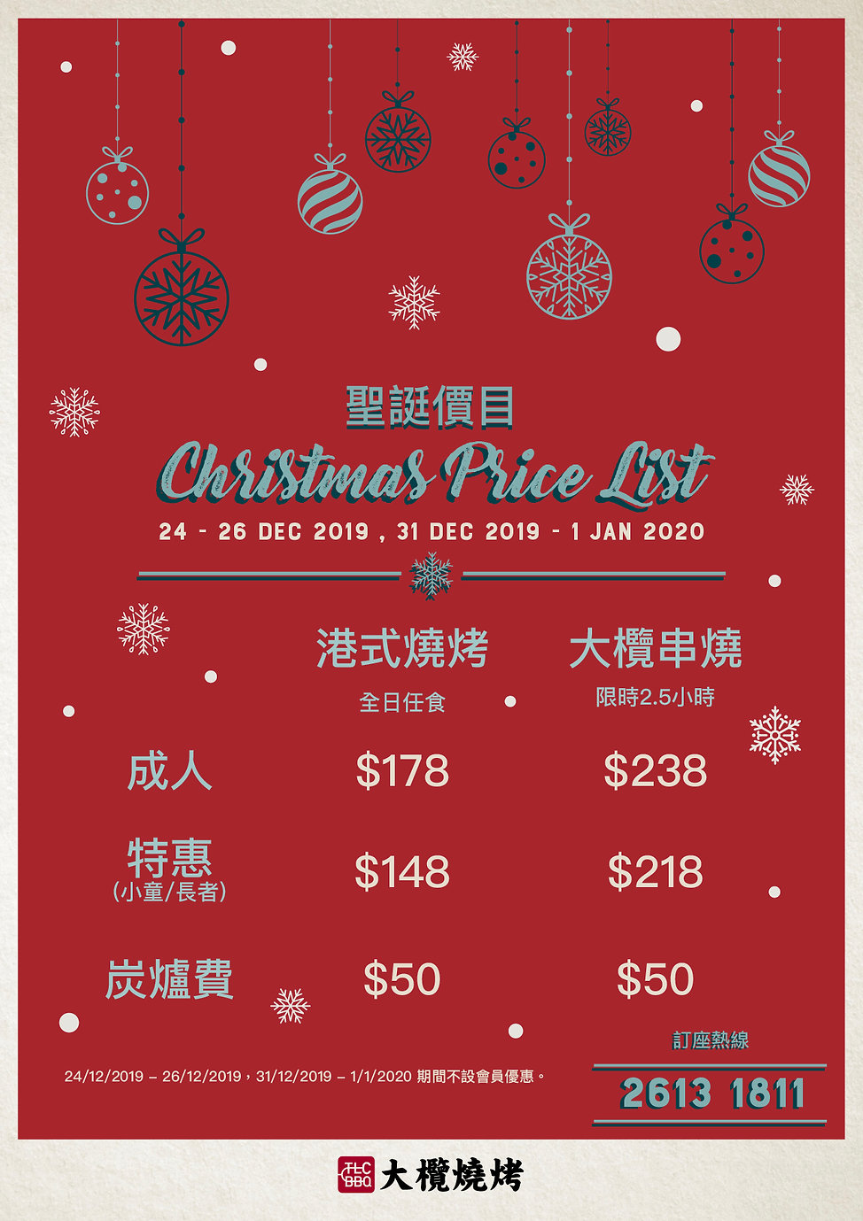 2019-12 Christmas_工作區域 3.jpg