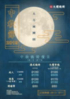 2019-8 Mid-Autumn_工作區域 3.jpg