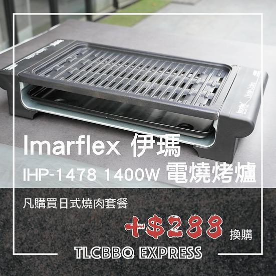 伊瑪Imarflex  IHP-1478 電燒烤爐