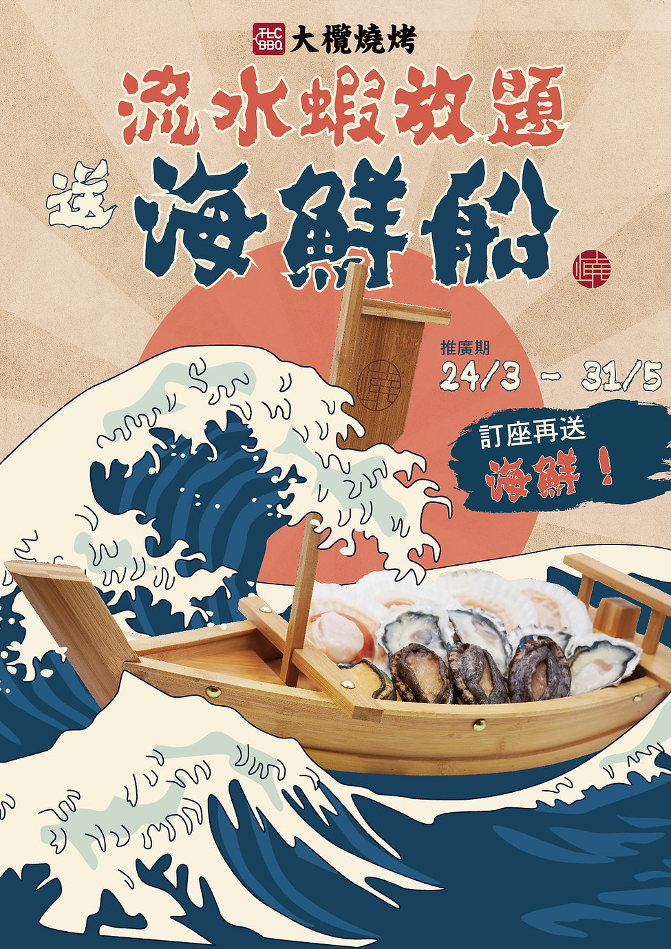 Seafoodboat-02.jpg