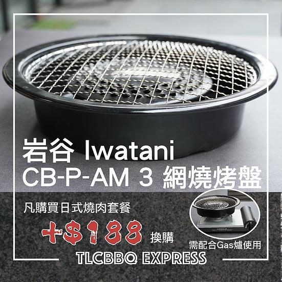 岩谷 Iwatani CB-P-AM 3 網燒烤盤