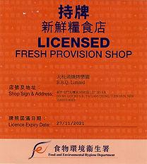license_2021_b.jpg