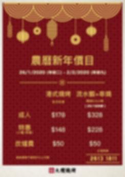2020-1 New Year_工作區域 3.jpg