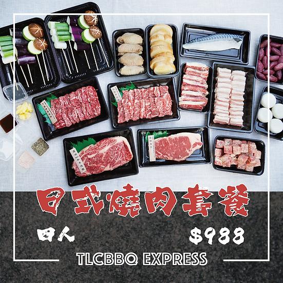 日式燒肉套餐( 4人)
