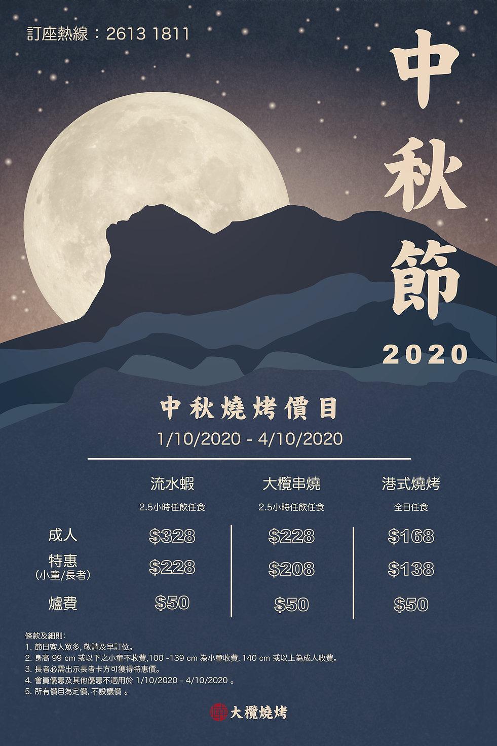 2020-9 Mid Autume_工作區域 1.jpg