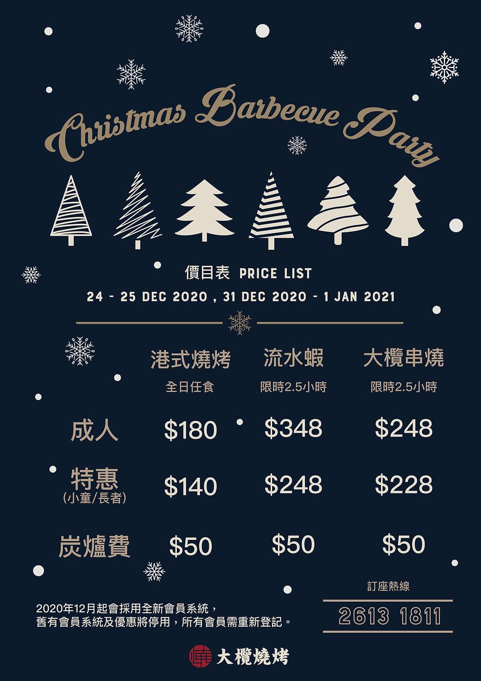 2020-12 Christmas_工作區域 3.jpg