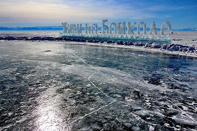 Байкал.jpg