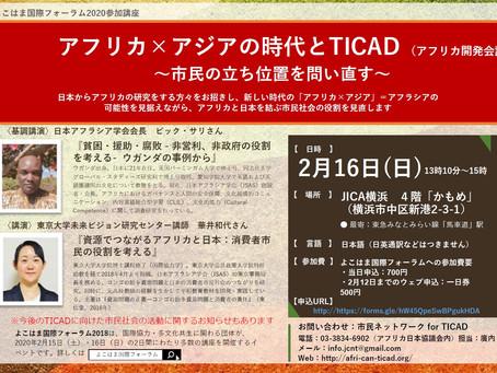 アフリカ×アジアの時代とTICAD 市民社会が結ぶアフラシア : News from Yokohama.
