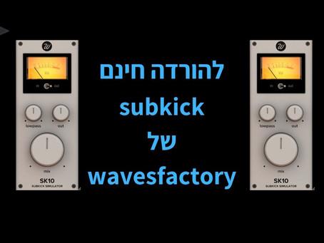להורדה בחינם Subkick של WAVESFACTORY