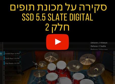 סקירה על מכונת תופים להורדה בחינם חלק 2 | SSD 5.5 SLATE DIGITAL