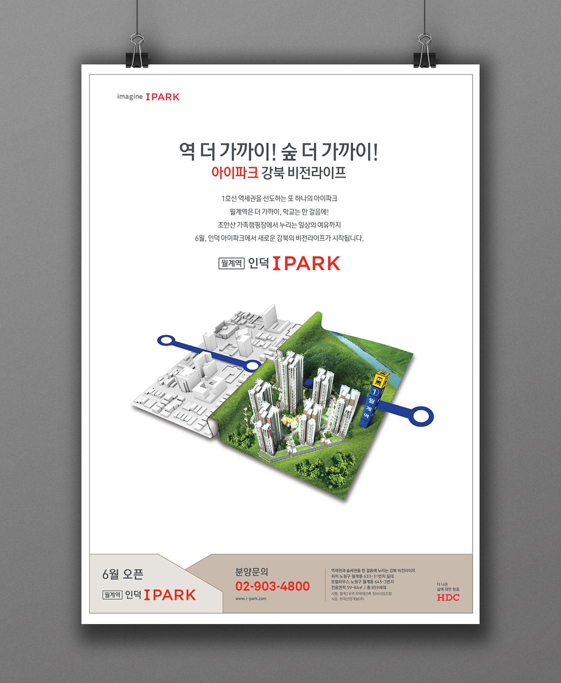 인덕 아이파크_전단