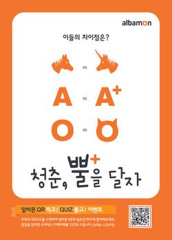 알바몬 광고