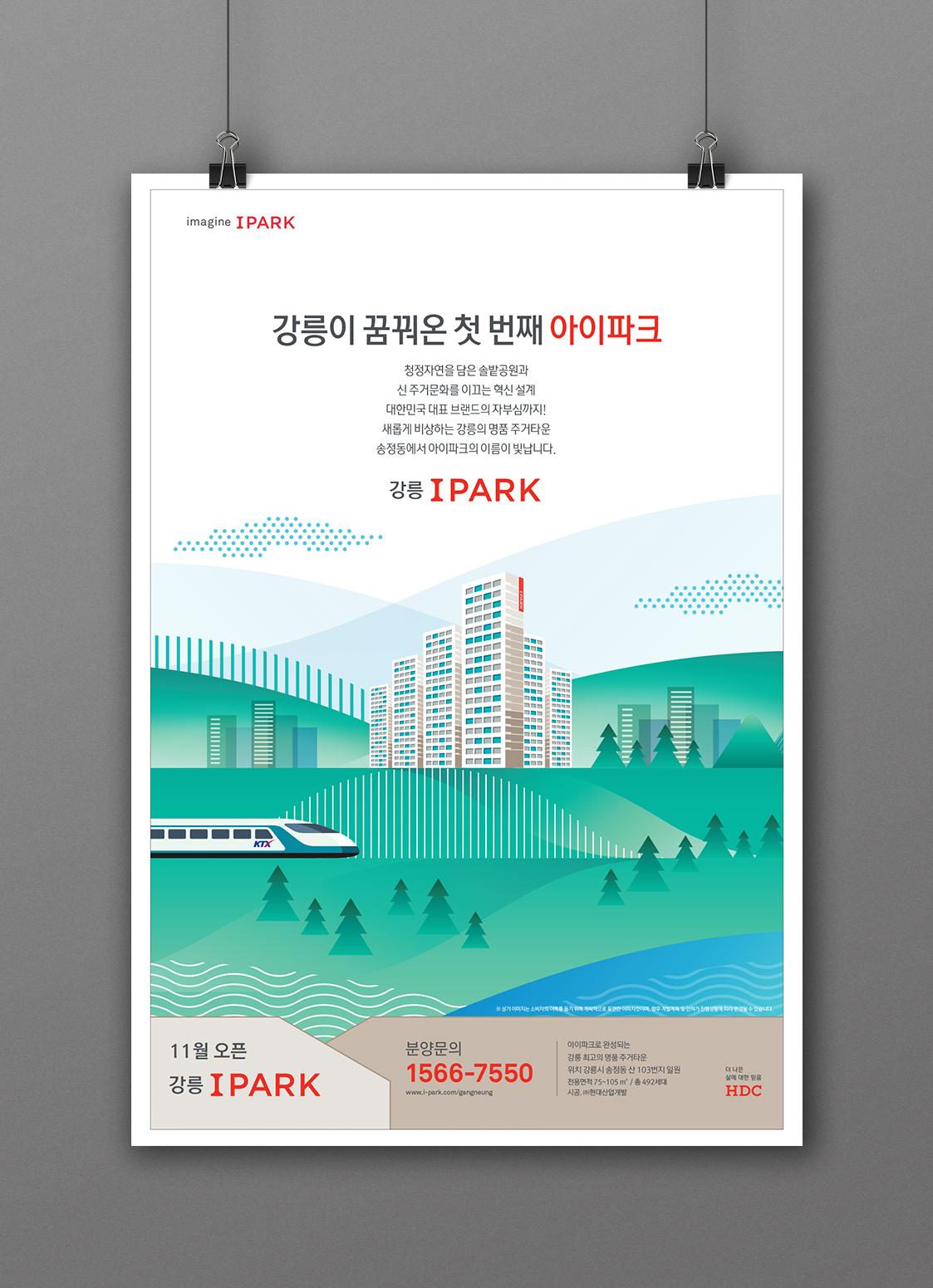 강릉 아이파크_전단