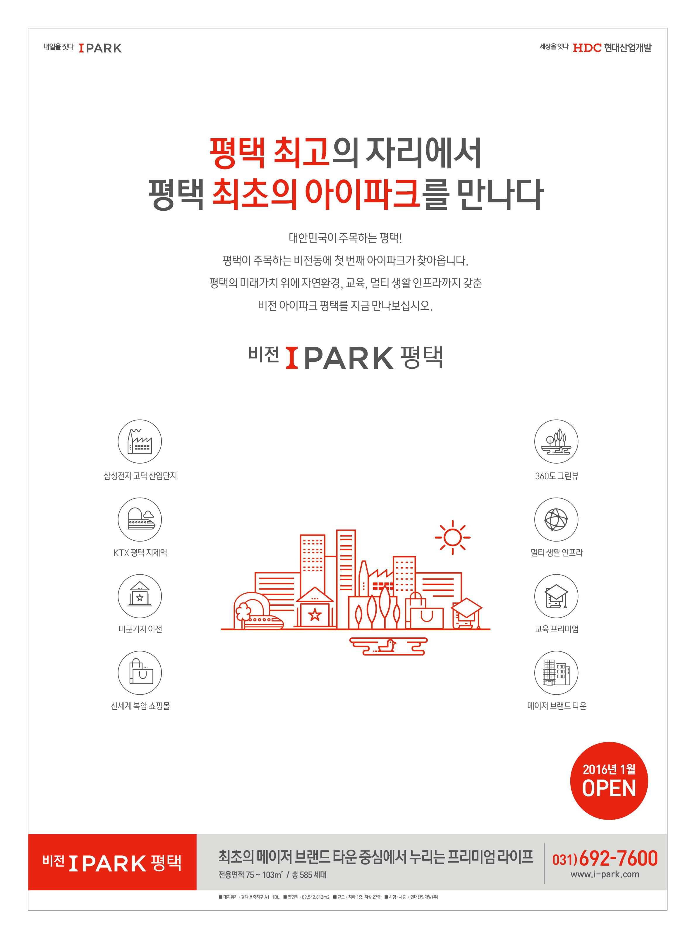 평택비전 아이파크_전단