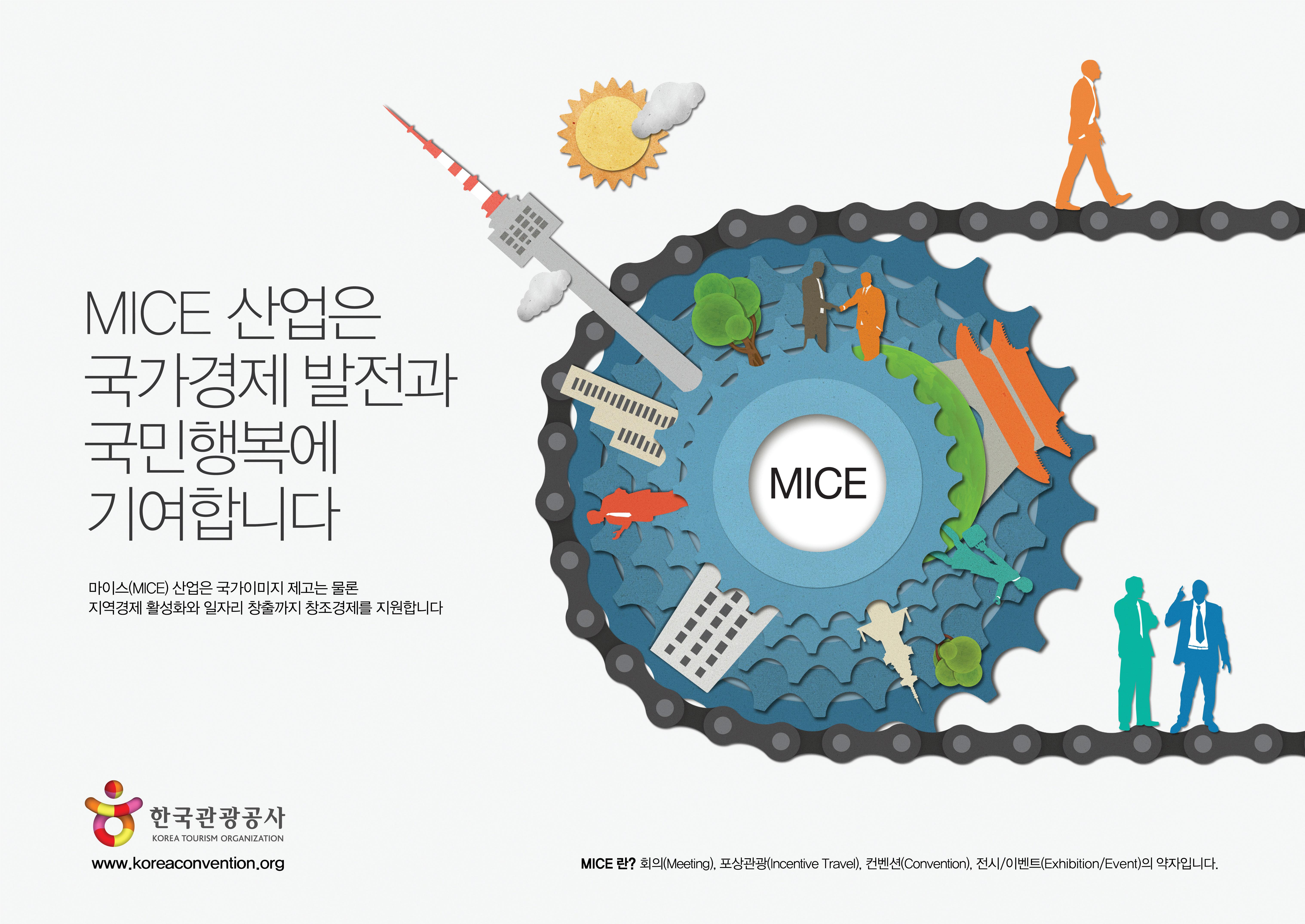 한국관광공사_MICE 광고