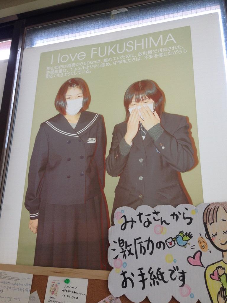 Poster in Fukushima