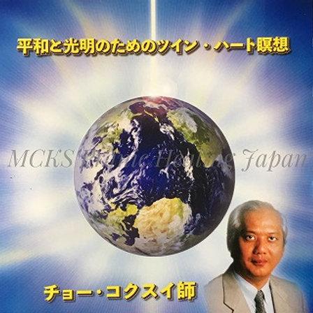 平和と光明のためのツイン・ハート瞑想【日本語訳付き】