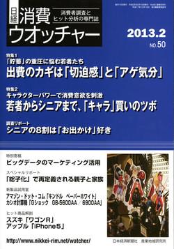 日経消費ウォッチャー表紙