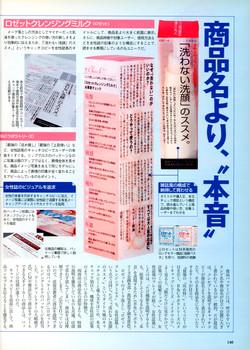 日経トレンディ 2007.2月号 掲載