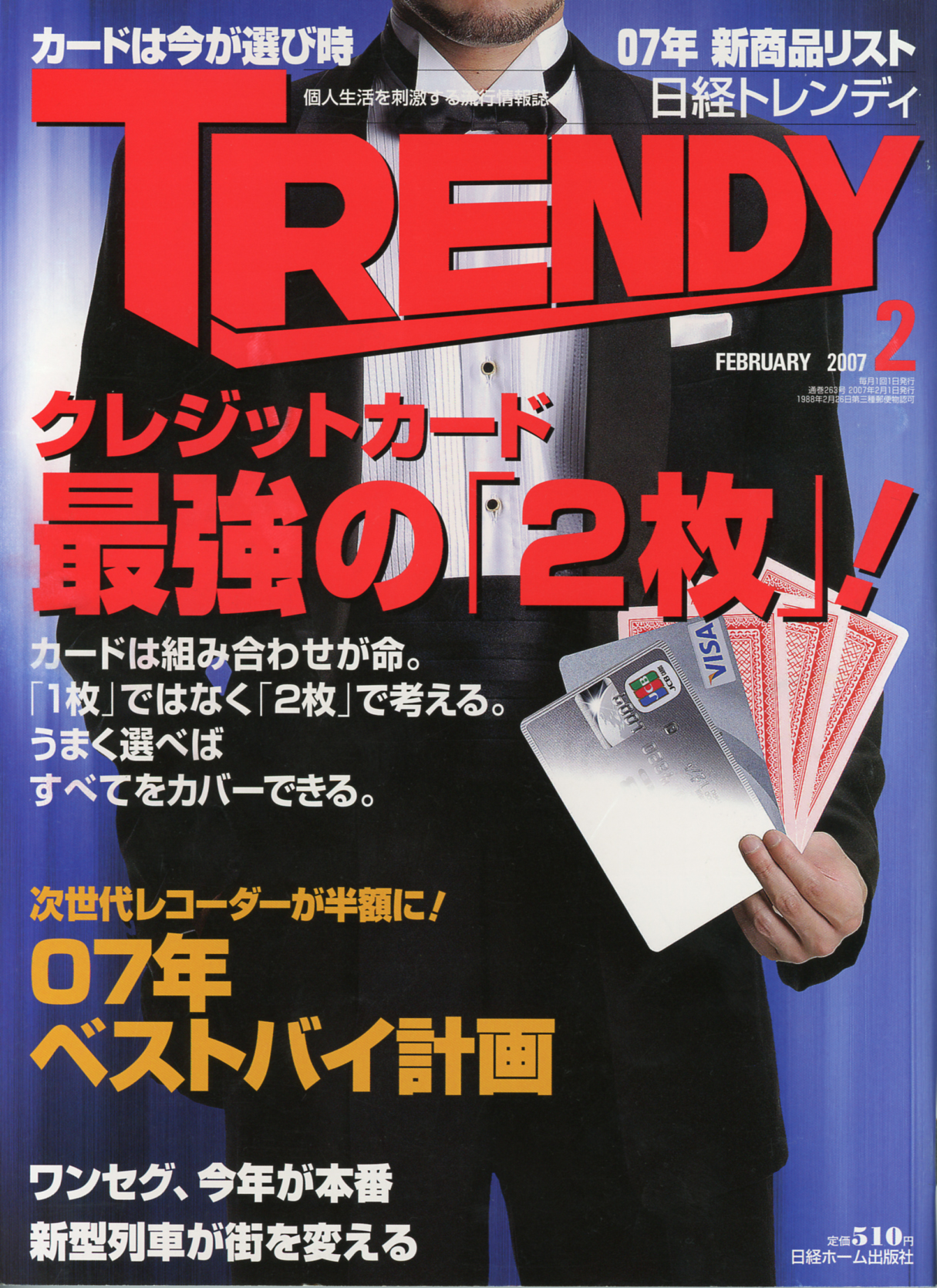 日経トレンディ表紙