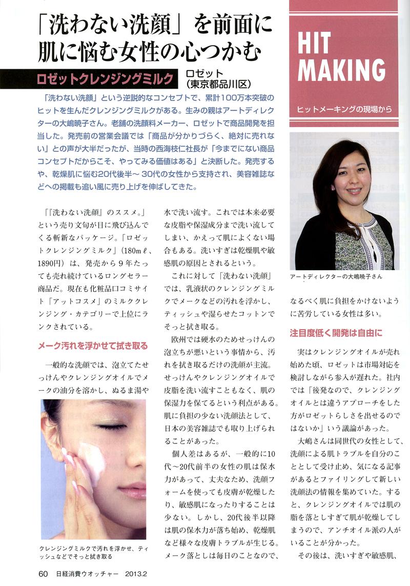 日経消費ウォッチャー2013.2号 掲載