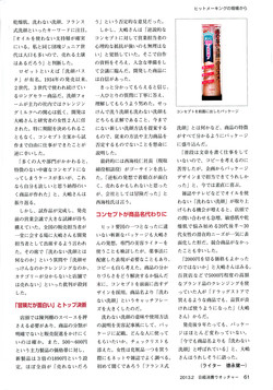 日経消費ウォッチャー p61