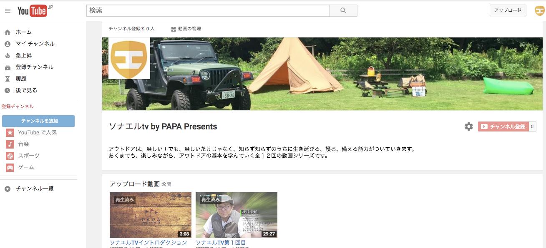 ソナエル.tv
