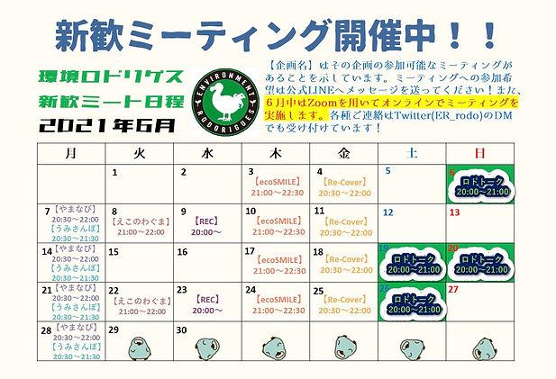 21年6月新歓カレンダー.jpg