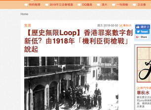 Gresson St. Affray in the Chinese-language media