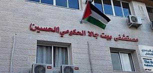Bait Jala Gov Hospital - Palestine.jpeg