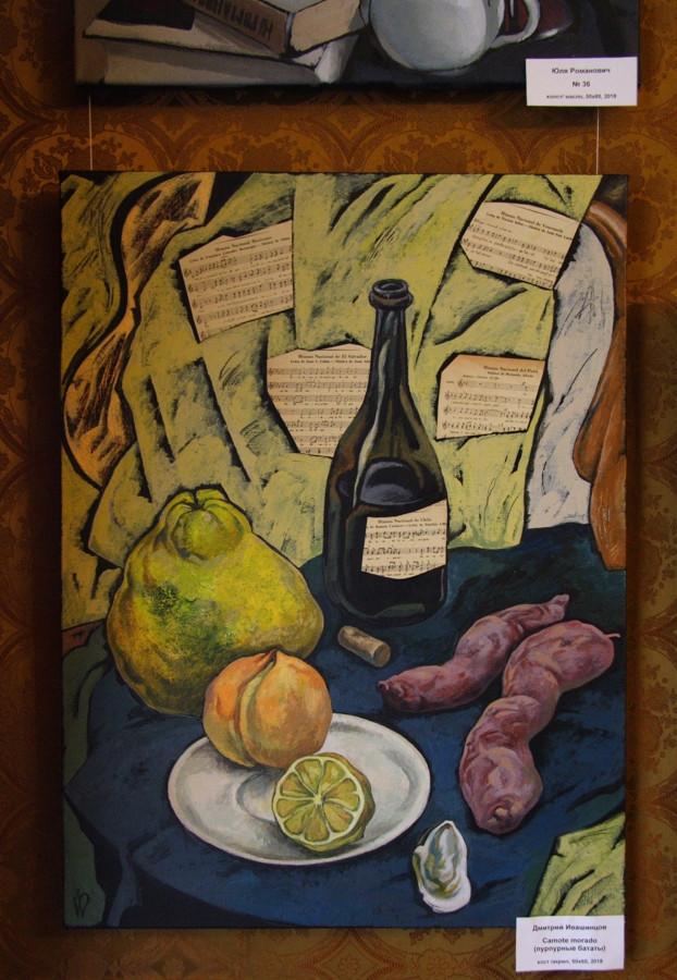 Camote morado (Purple batatas). Still life and collage by artist Dmitry Ivashintsov.