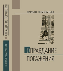 Book by Pomerantsev
