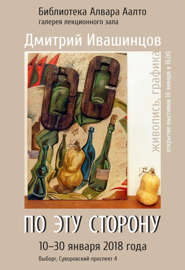 Poster by the artist Dmitry Ivashintsov