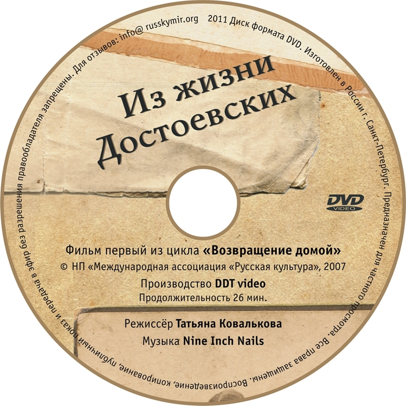 08-Dostoevsky