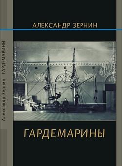 A. Zernin. The Naval Cadets