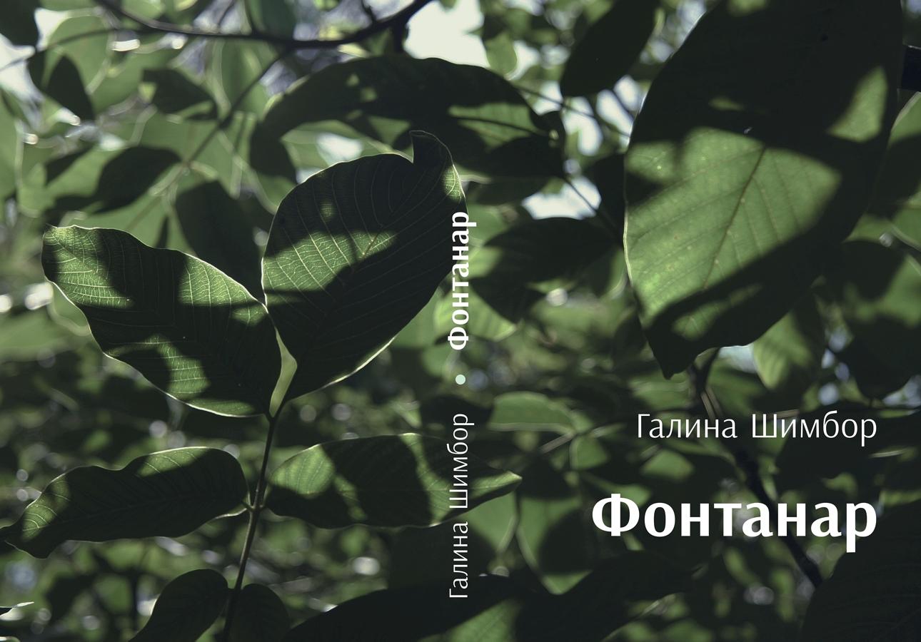 Galina Shimbor