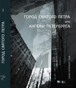 """""""The Angels of Petersburg"""""""