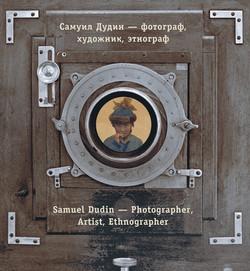 Samuel Dudin. Kunstkamera