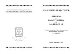Rimsky-Korsakov book