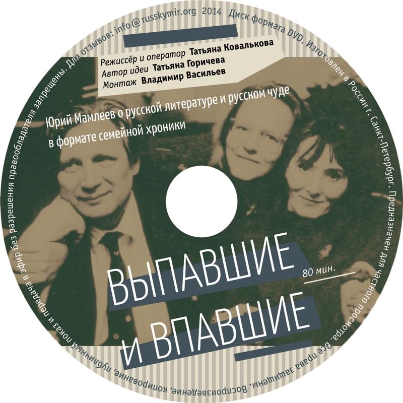 07-Mamleev