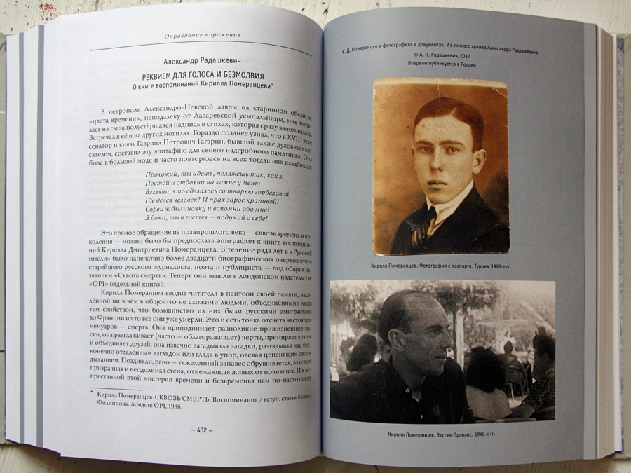 Cyril Pomerantsev