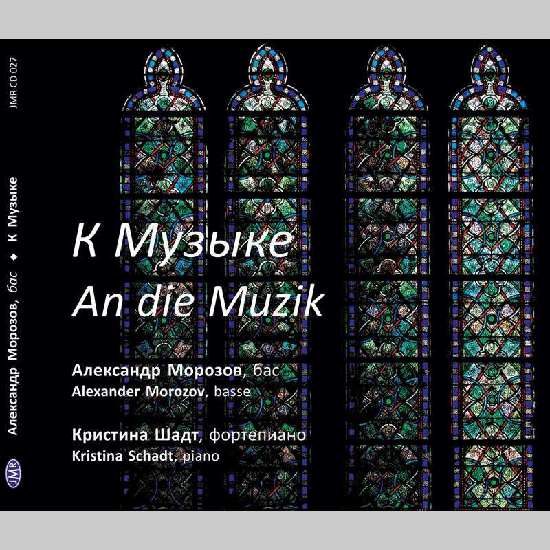 Bach, Brahms, Gounod...