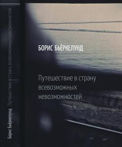 Boris Biorkelund. Memoirs