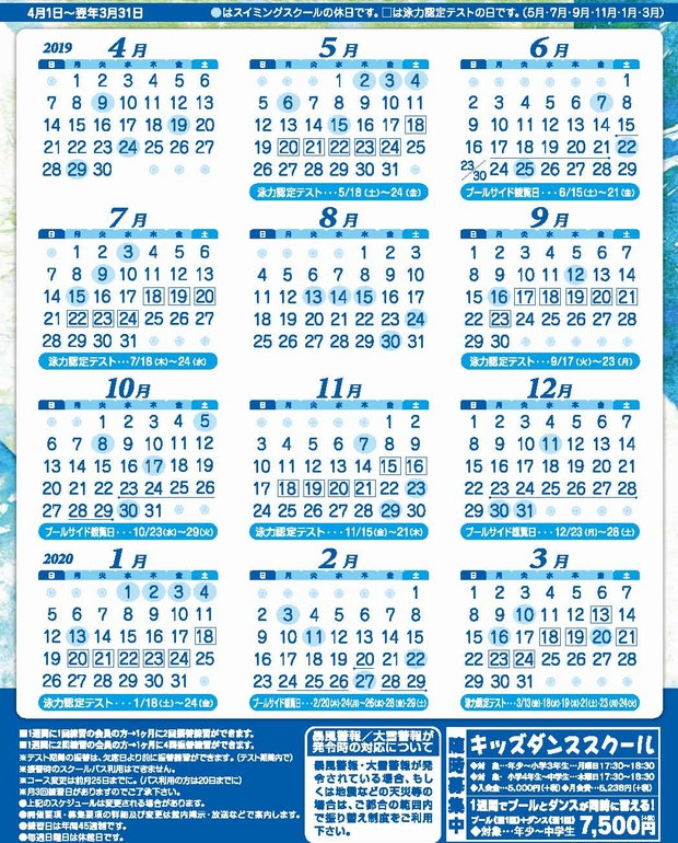 2019ogaki-kita_calendar.jpg