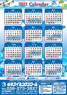 2021gifuss_calendar.jpg
