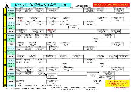 レッスンプログラム2021_10.jpg