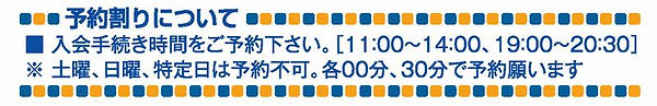 20210225_yoyaku.jpg