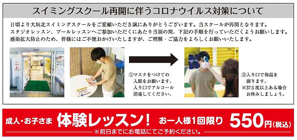202007_ogaki_taisaku.jpg