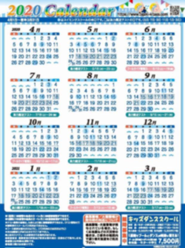 2020ogaki_kitass_calendar.jpg