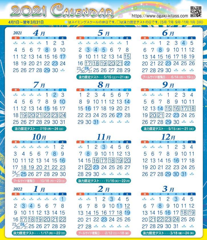 2021_ogaki-kita_calendar.jpg